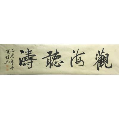江苏省书协会员赵宏林 《观海听涛》33cm×133cm