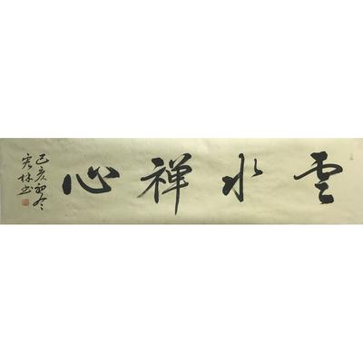 江苏省书协会员赵宏林《云水禅心 》33cm×133cm