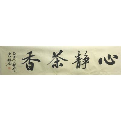 江苏省书协会员赵宏林《心静茶香》33cm×133cm