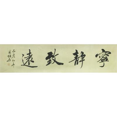 江苏省书协会员 赵宏林 《宁静致远》33cm×133cm