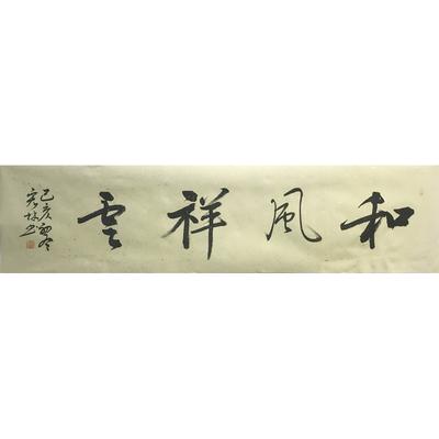 江苏省书协会员赵宏林《和风祥云 》33cm×133cm