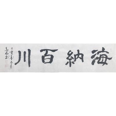 聂春林 中国书画家协会会员  《海纳百川》33×133