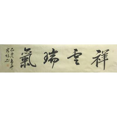江苏省书协会员赵宏林《祥云瑞气》33cm×133cm