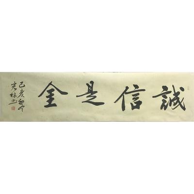 江苏省书协会员赵宏林《诚信是金》33cm×133cm