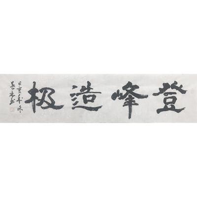 中国书画家协会会员 聂春林 《登峰造极》33×133