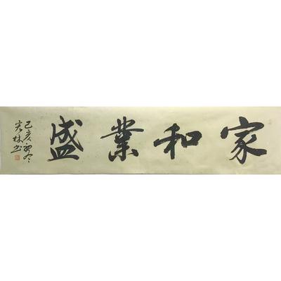 江苏省书协会员赵宏林《家和业盛》33cm×133cm